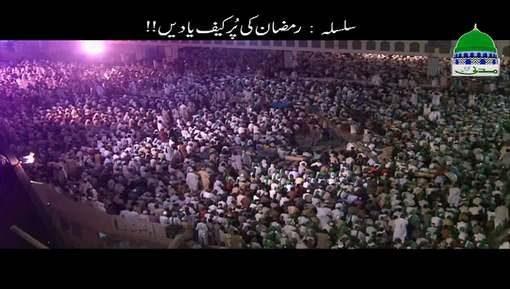 Ramzan Ki Purkaif Yaadain 1438H Ep 04