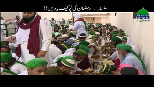 Ramzan Ki Purkaif Yaadain 1438H Ep 05