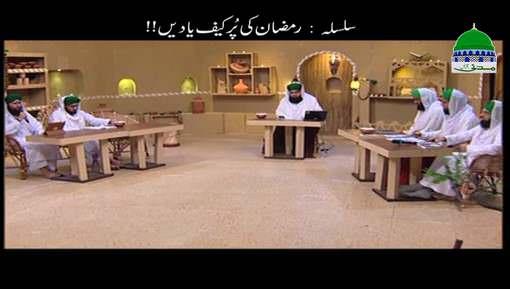 Ramzan Ki Purkaif Yaadain 1438H Ep 06