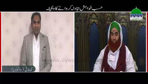 Hasb e Khwahish Tabadla Karwanay Ka Wazeefa