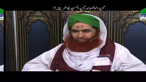 Tahiya tul Wudu o Tahiya tul Masjid Ka Tarika