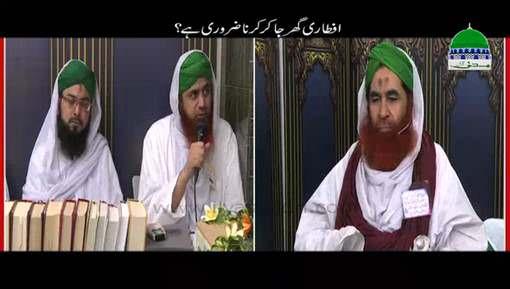 Iftari Ghar Ja Kar Karna Zaroori Hai?