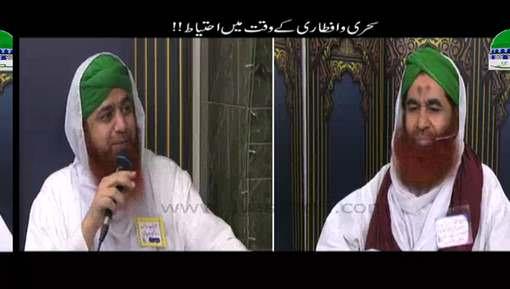 Sahri o Iftari Kay Wqt Main Ihtiyat