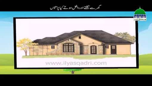 Ghar Say Nikaltay Aur Dakhil Hotay Waqat Kia Parhain