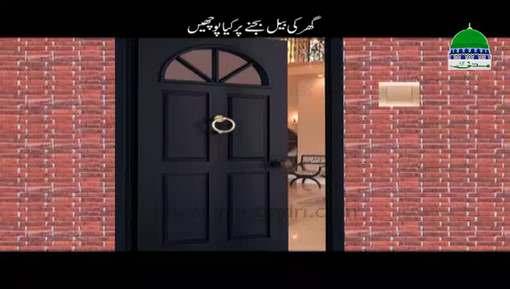 Ghar Ki Bell Bajanay Par Kia Poochain?
