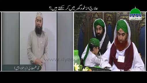 Ilaj Az Khud Ghar Main Kar Saktay Hain?