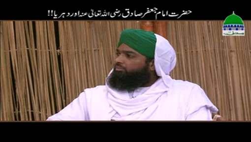 Hazrat Imam e Jafar e Sadiq رضی اللہ تعالٰی عنہ Aur Dahriya