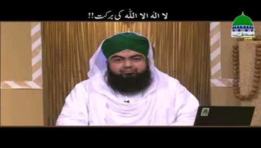 لا الہ الا اللہ ki Barakat