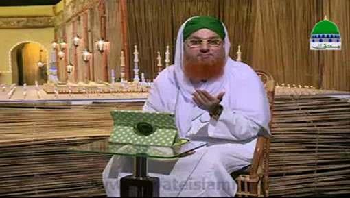 Aik Waqia Hadees Say - ALLAH Rahman O Raheem Hai