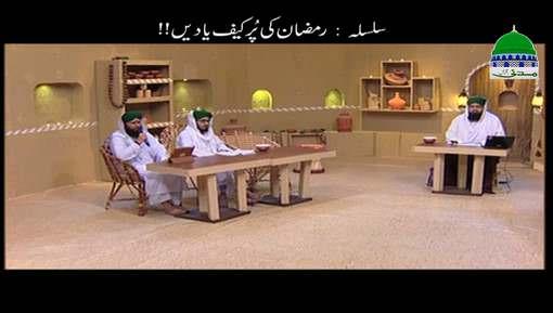Ramzan Ki Purkaif Yaadain 1438H Ep 09