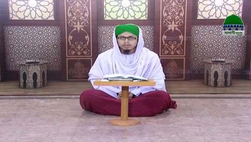 Ashra E Maghfirat Ep 06 - Bangla