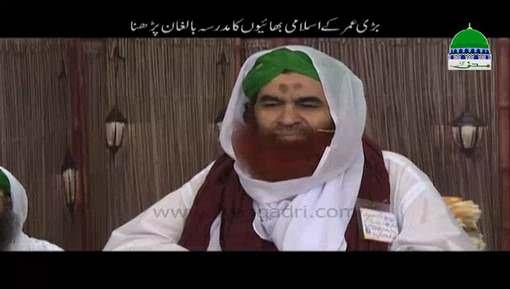 Bari Umar Kay Islami Bhaiyon Ka Madarsa tul Madina Balighan