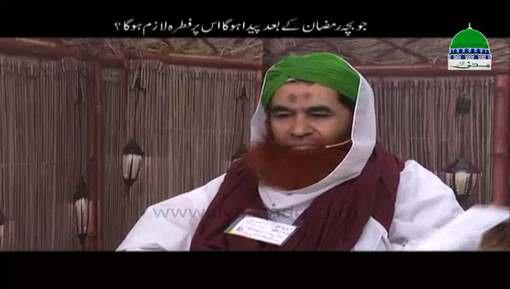 Jo Bacha Ramadan Kay Bad Paida Ho Ga Us Par Fitra Lazim Ho Ga?