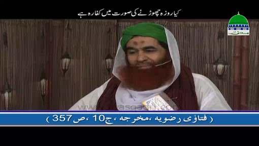 Kia Roza Chornay Ki Soorat Main Kaffara Hai?
