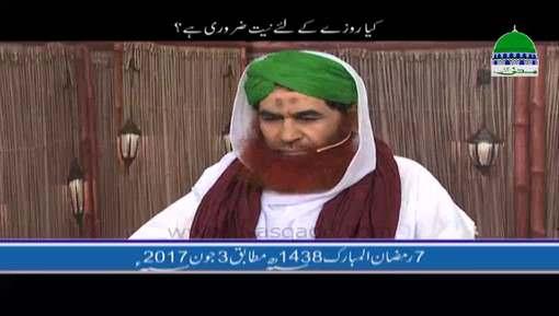 Kia Rozay Kay Liye Niyyat Zaroori Hai?