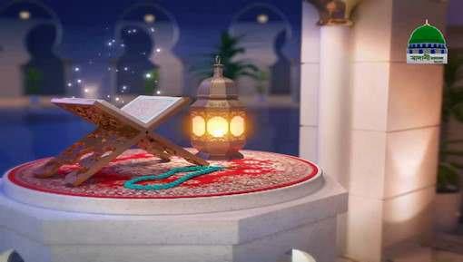 Ramadan ALLAH Ka Mehman 1438H Ep 13 - Sila e Rehmi