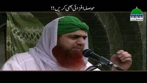 Hosla Afzai Bhi Karain