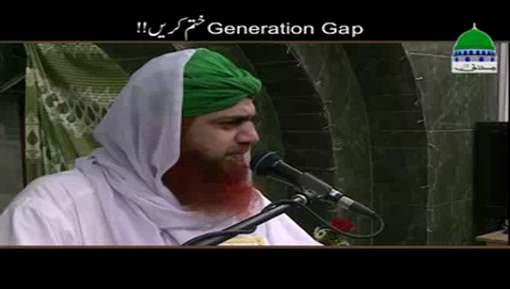 Generation Gap Khatam Karain