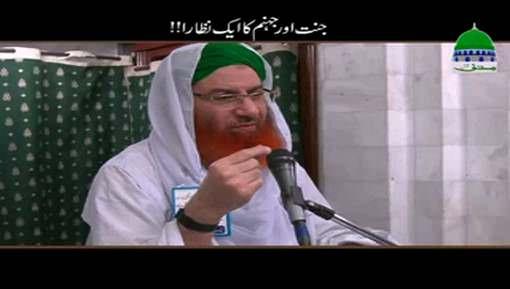 Jannat Aur Jahannam Ka 1 Nazara