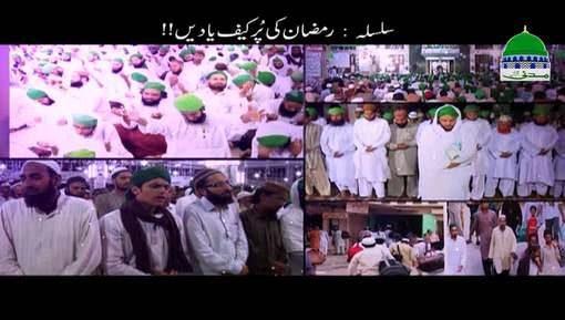 Ramadan Ki Purkaif Yaadain 1438H Ep 12