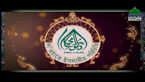 Documetary - Introduction Of Dawateislami 2017 - Bangla