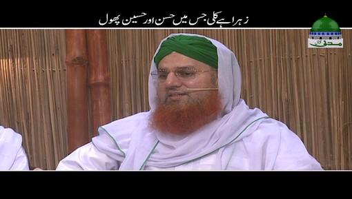 Zahra Hai Kali Jis Main Hussain Aur Hassan Phool