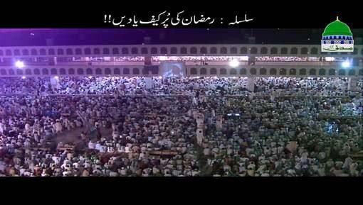 Ramadan Ki Purkaif Yaadain 1438H Ep 13