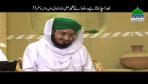 Khuda Chahata Hai Raza e Muhammad ﷺ