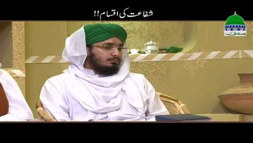 Shafat Ki Aqsam