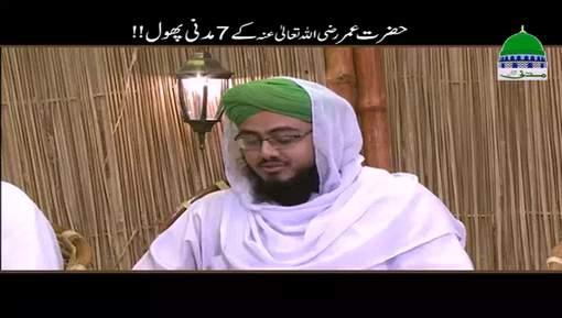 Hazrat Umar رضی اللہ تعالٰی عنہ Kay 7 Madani Phool