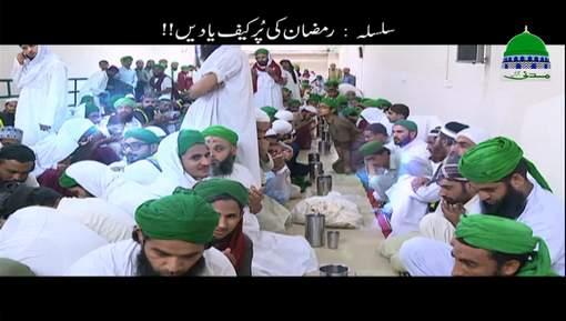 Ramzan Ki Purkaif Yaadain 1438H Ep 14