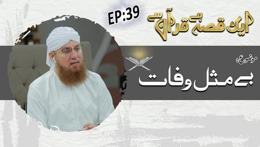 Aik Qissa Hai Quran Say Ep 40 - 1000 Mahinon Say Behtar Raat