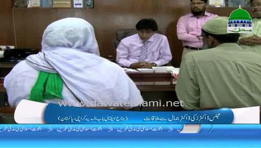 مجلس ڈاکٹرز کی جناح ہسپتال باب المدینہ کراچی میں ڈاکٹر جمال سے ملاقات