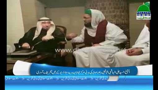 الشیخ علی الہاشمی الشافعی کی مدنی مرکز فیضان مدینہ یوکے میں آمد