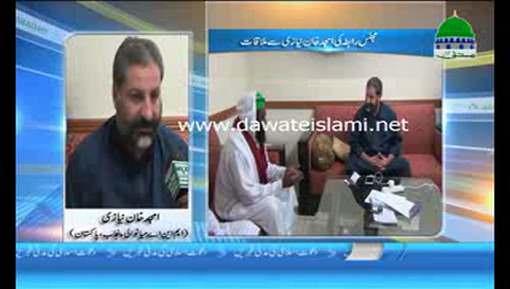 مجلس رابطہ کی ایم این اے میانوالی پاکستان امجد خان نیازی سے ملاقات