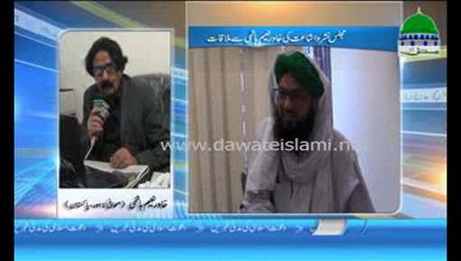 مجلس نشرو اشاعت کی مرکز الاولیا لاہور میں صحافی خاور نعیم ہاشمی سے ملاقت