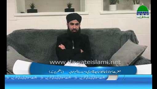 حضرت مولانا حافظ ساجد  صاحب کی مدنی مرکز فیضان مدینہ برمنگھم یوکے میں آمد