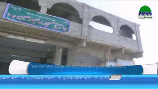 جامعہ مسجد رابعہ حبیب ڈرگ کالونی باب المدینہ کراچی کے افتتاح پر سنتوں بھرا اجتماع