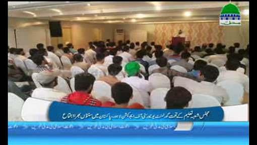 مجلس شعبہ تعلیم کی مرکز الاولیا لاہور میں کاوشیں