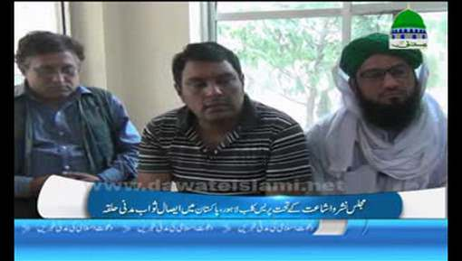 مجلس نشرو اشاعت کے تحت پریس کلب  لاہور میں ایصال ثواب مدنی حلقہ