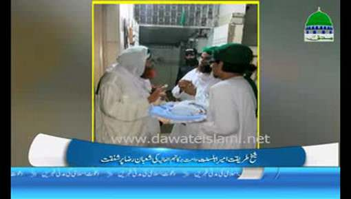 امیر اہلسنت دامت برکاتہم العالیہ کی رکن شورٰی حاجی علی عطاری کے پوتے پر شفقت