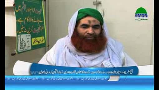 Hafiz Usman Zafar Attari Kay Inteqal Par Lawahiqeen Say Taziyat