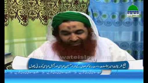Abrar Hussain Abbasi Aur Jameel Abbasi Say Un Ki Walida Kay Inteqal Par Taziyat