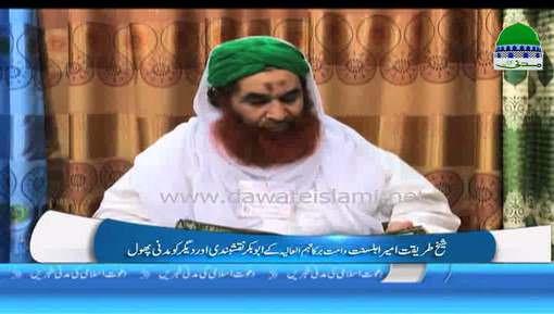 Abubakar Naqshbandi Aur In Kay Baiyon Say Un Kay Walid Kay Inteqal Par Taziyat