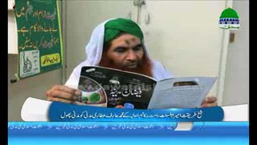Arif Attari Al Madani Say Un Ki Walida Kay Inteqal Par Taziyat