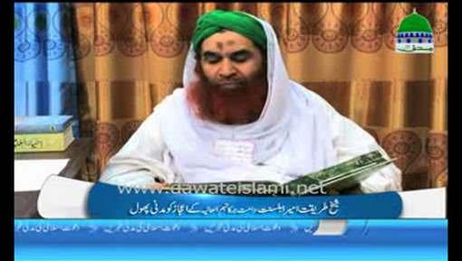 Ijaz Ahmad Say Un Kay Betay Kay Inteqal Par Taziyat