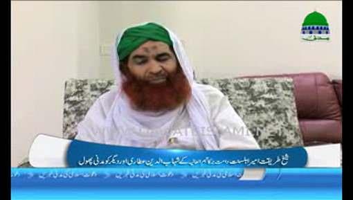 Shahab ud Deen Attari Say Un Ki Zauja Kay Inteqal Par Taziyat