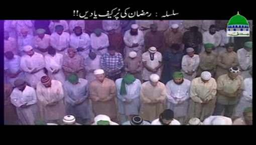Ramzan Ki Purkaif Yaadain 1438H Ep 16