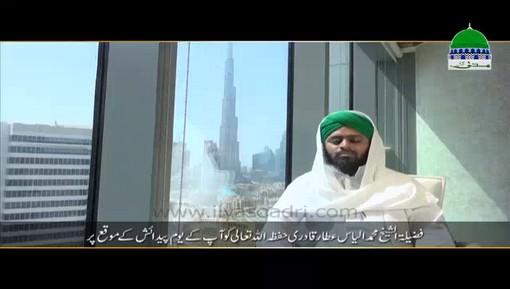 تهنئة بمناسبة ميلاد أمير أهل السنة من عبدالله المدني