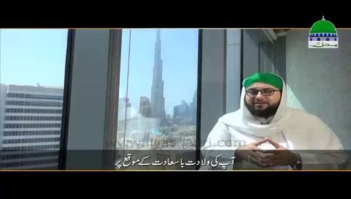 تهنئة للشيخ محمد إلياس العطار القادري بمناسبة ذكرى ميلاده